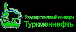Государственный концерн Туркменнефть
