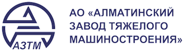 АО АЛМАТИНСКИЙ ЗАВОД ТЯЖЕЛОГО МАШИНОСТРОЕНИЯ