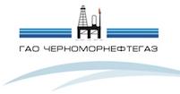 ГАО Черноморнефтегаз